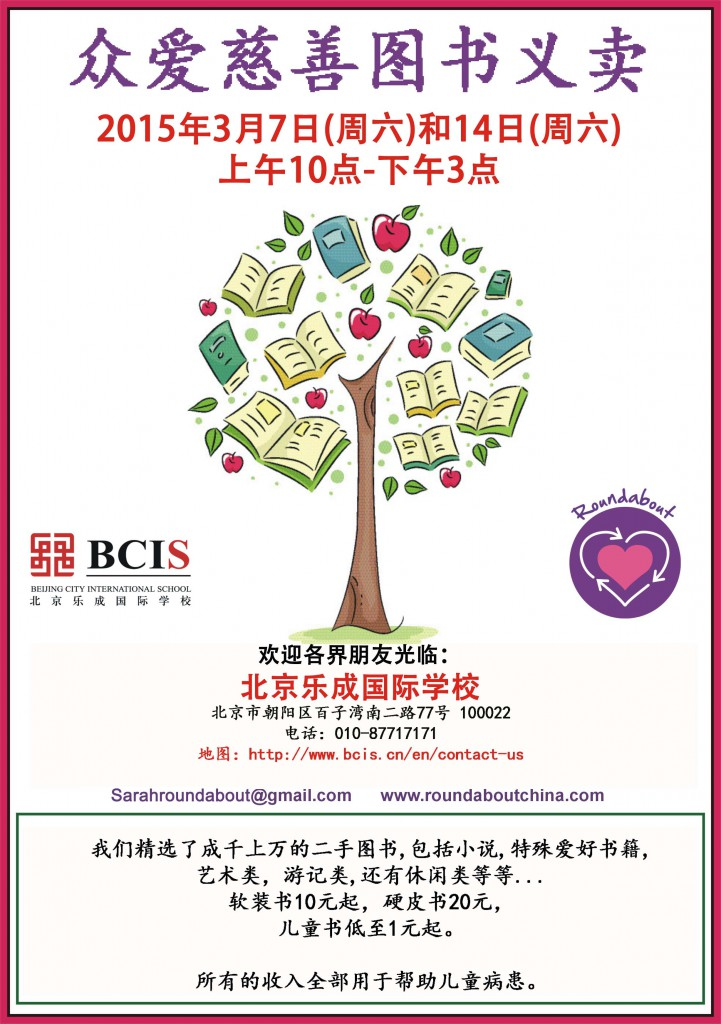 BCIS book fair 2015 poster Chinese