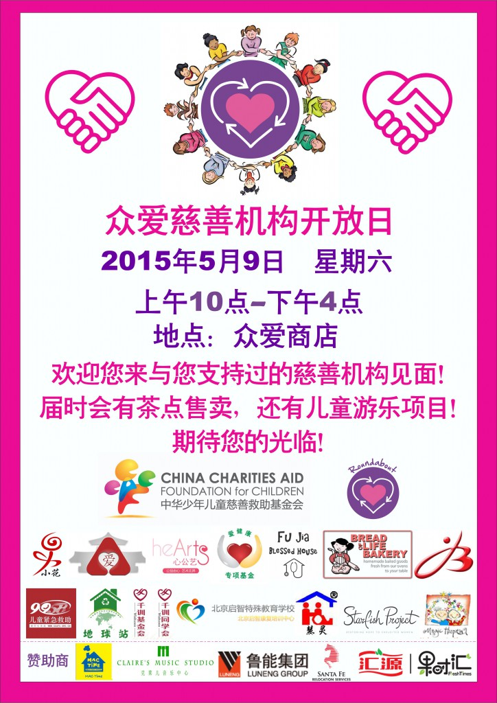 Charity Open day- with Charities Logos-Chinese version
