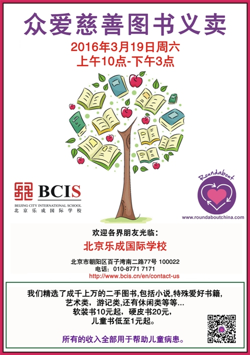 BCIS book fair 2016 poster Chinese500