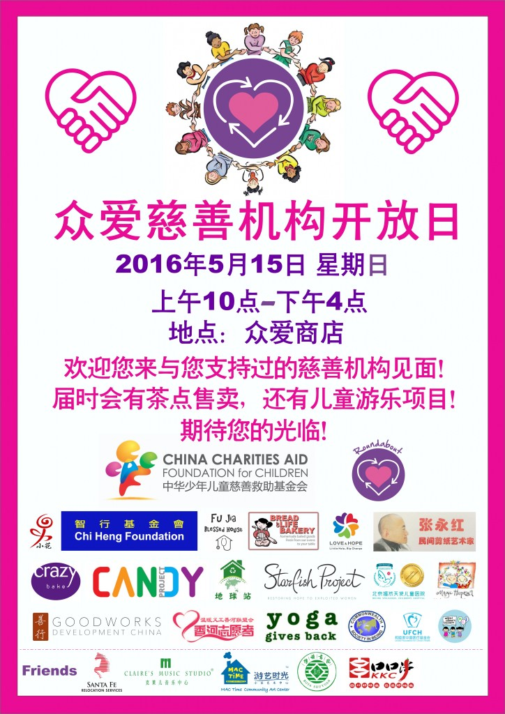 2016 中文Charity Open day- with Charities Logos