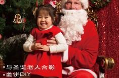Meet Santa Momo中文版-02