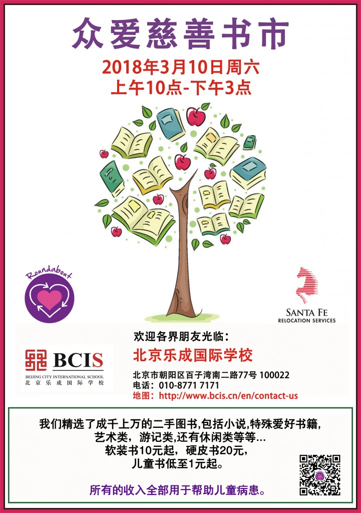 BCIS book fair 2018 poster Chinese