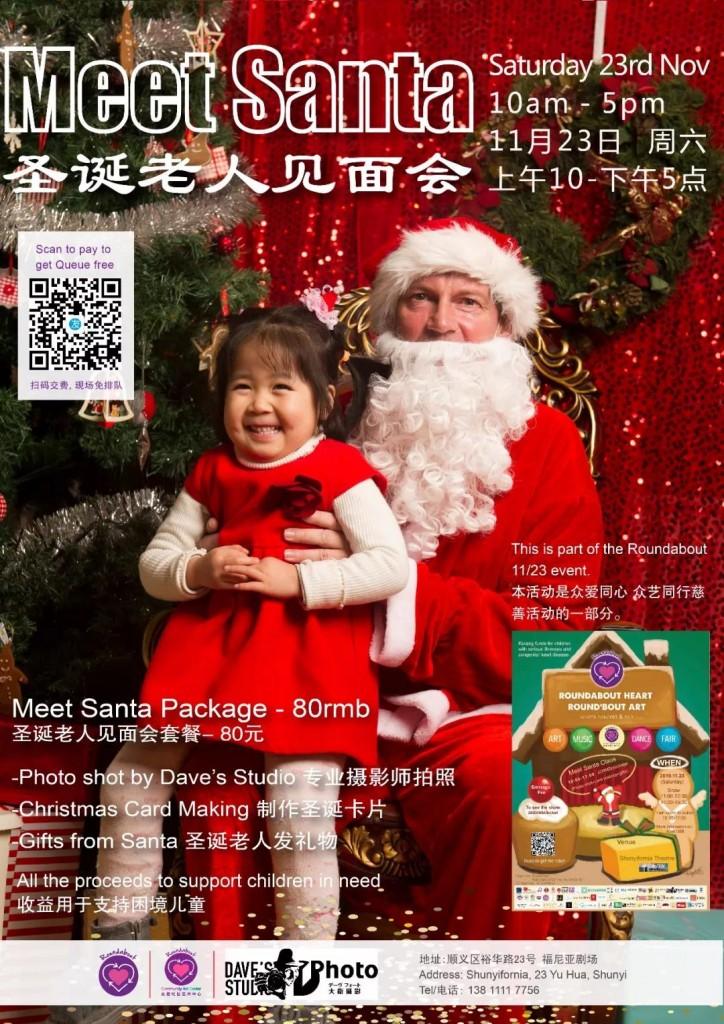 8、圣诞老人见面会海报